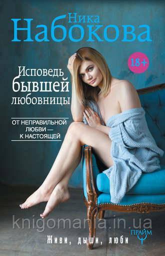Исповедь бывшей любовницы. Ника Набокова.