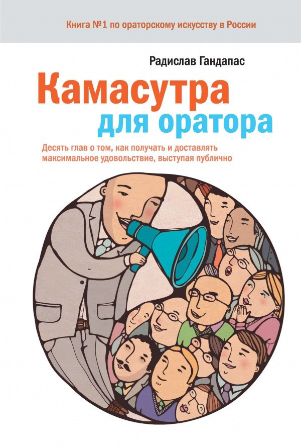 "Радислав Гандапас. -  ""Камасутра для оратора."""