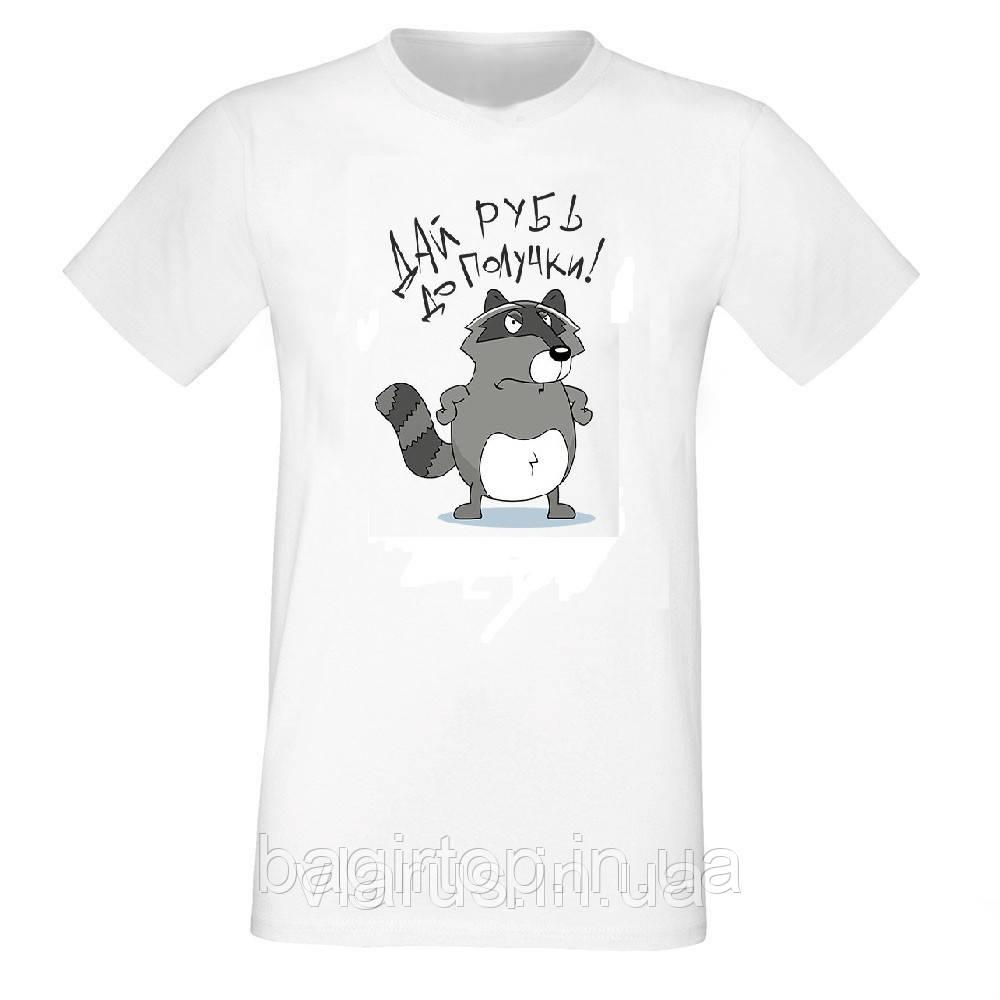 Мужская белая футболка - Дай рубь до получки!