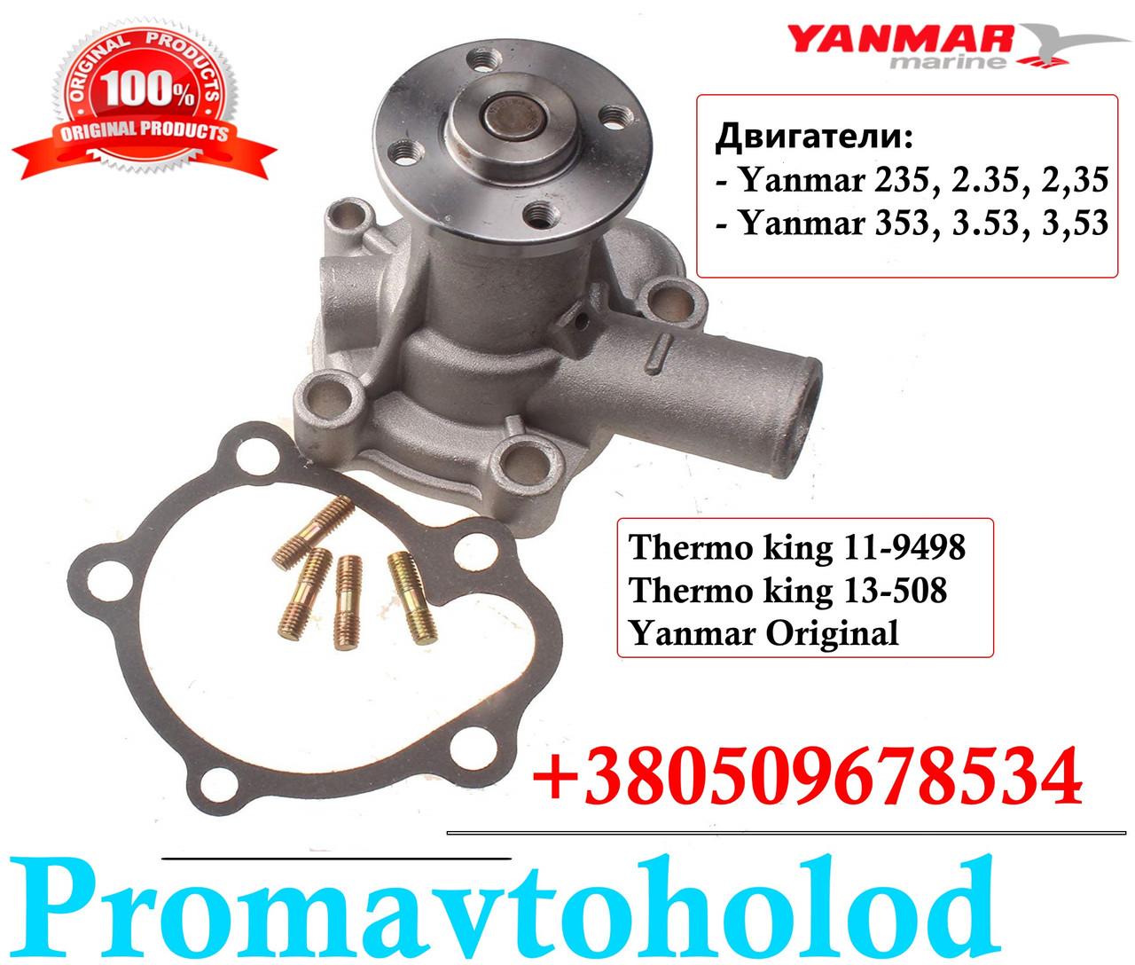 Водяной насос Yanmar 3T72 // 121450-42010