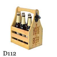 Ящик для пива под бутылку - D112