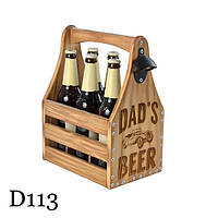 Ящик для пива под бутылку - D113