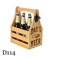 Ящик для пива под бутылку - D114