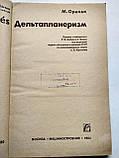Дельтапланеризм М. Ордоди, фото 2