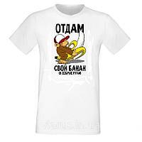 Мужская белая футболка - Отдам свой банан