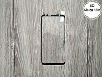 Защитное стекло 5D ПОЛНЫЙ КЛЕЙ для Meizu 16th, черное