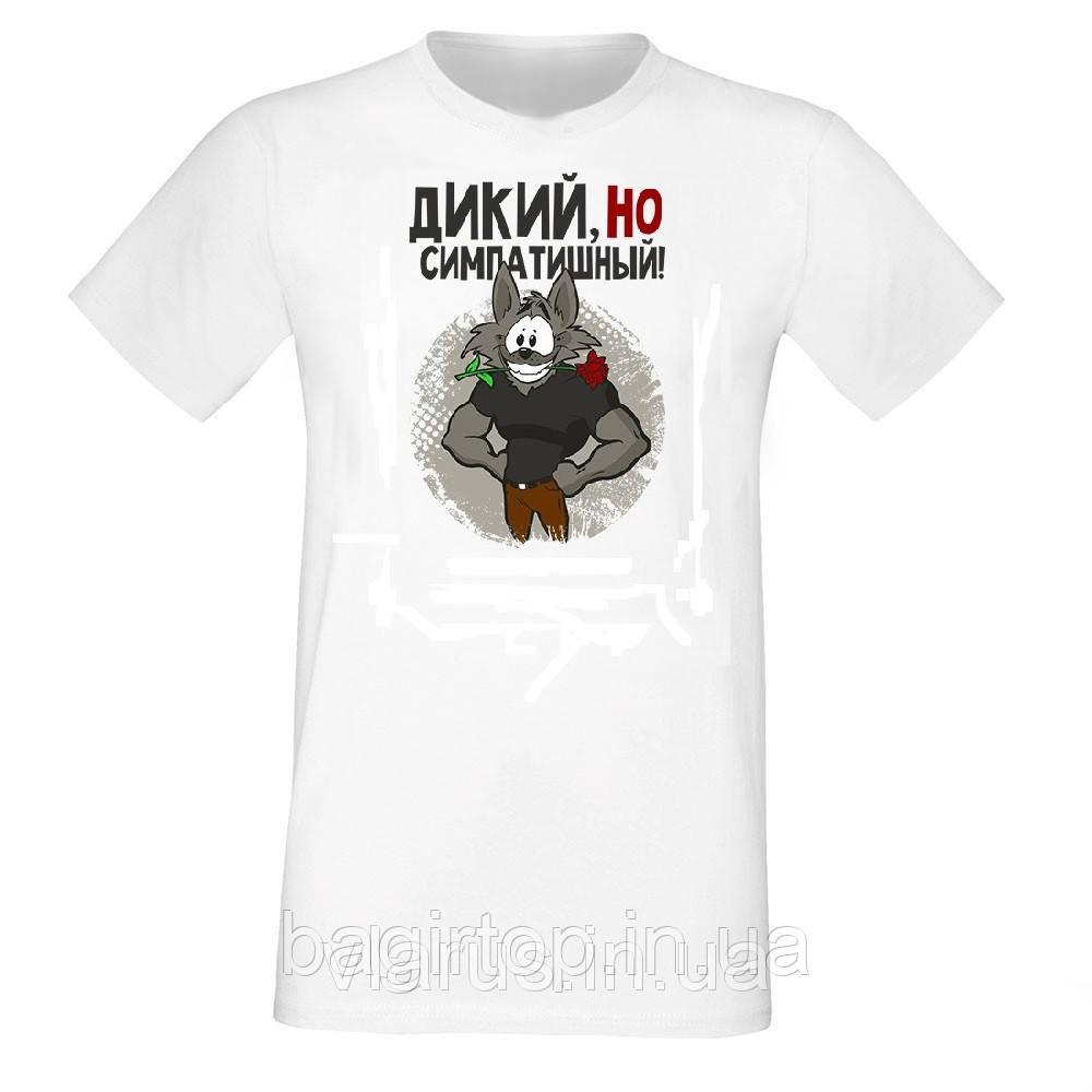 Мужская белая футболка - Дикий, но симпатишный