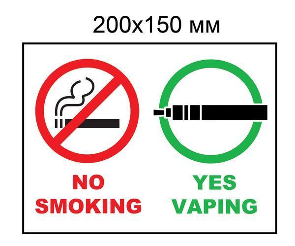 Наклейка Курити заборонено, вейпити дозволено