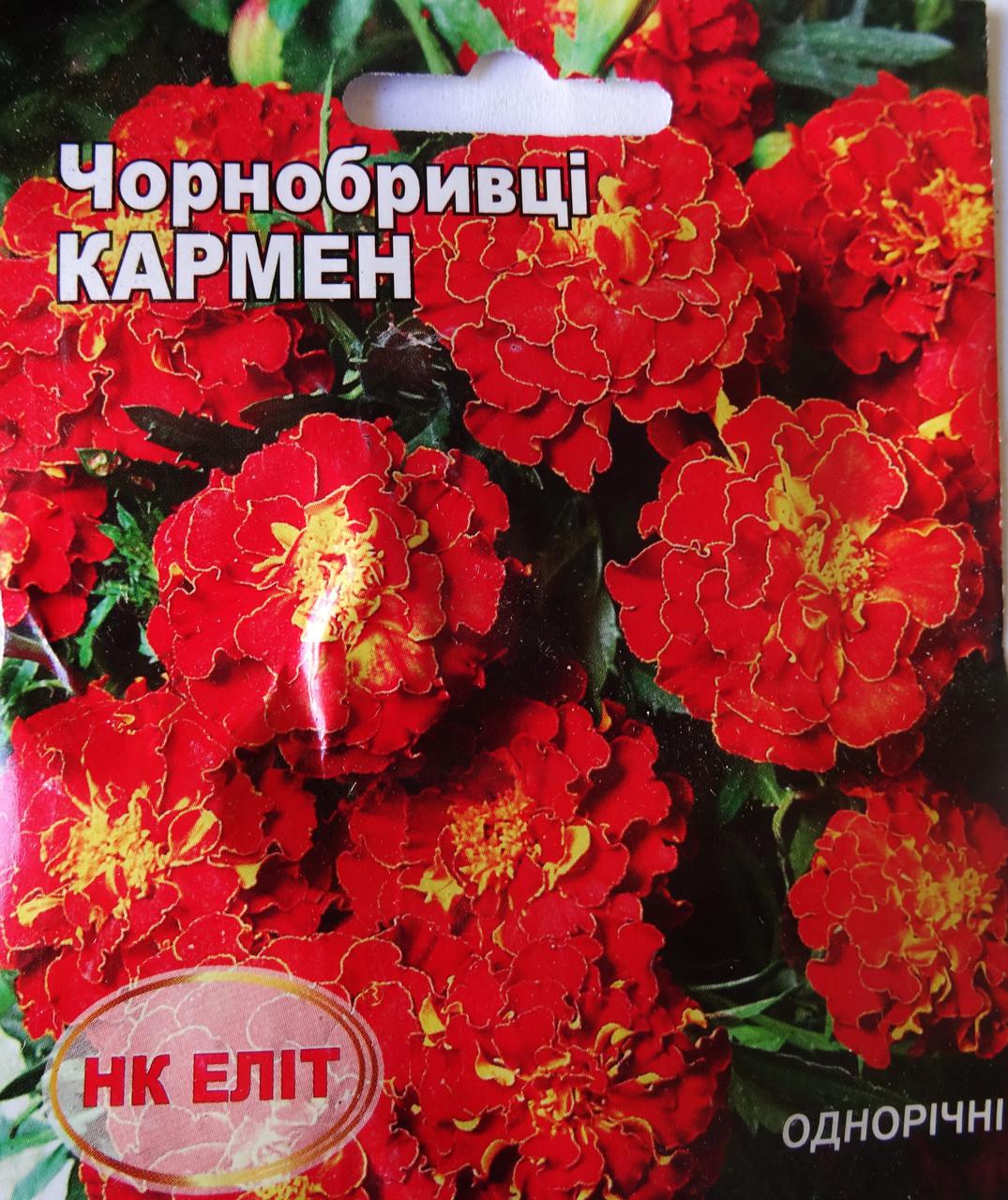 Семена  цветов 0,5 гр Чернобрывцы Кармен   НК Элит