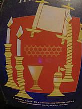 Єврейська традиція. Підручник для 8-10 класів єврейських шкіл з викладанням російською мовою. Брановер. 1998.
