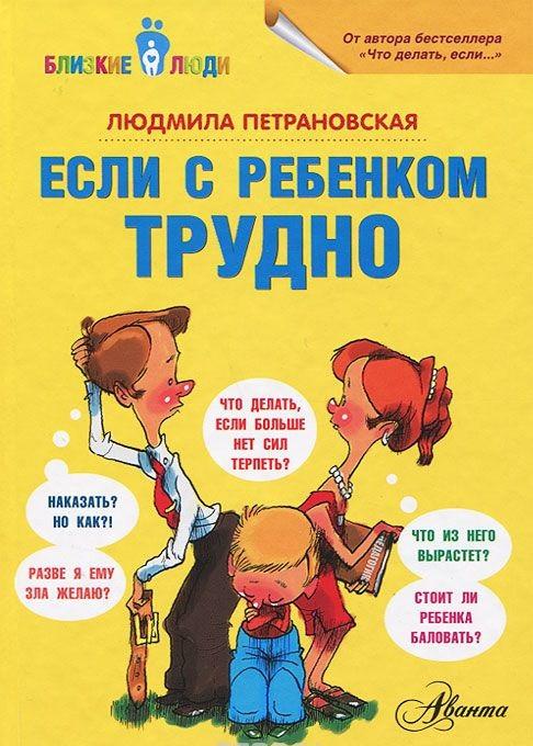 """""""Если с ребенком трудно"""" - Людмила Петрановская"""