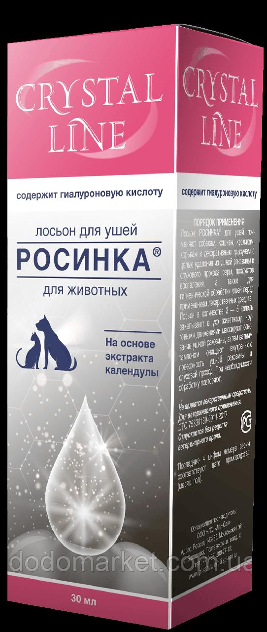 Росинка Лосьон для ушей для собак Crystal Line 30 мл