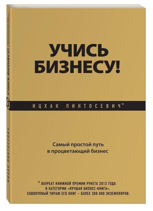 Вчися бізнесу! Найпростіший шлях в процвітаючий бізнес. Іцхак Пінтосевич.
