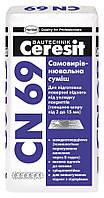 Самовыравнивающаяся смесь Ceresit CN 69, 25кг
