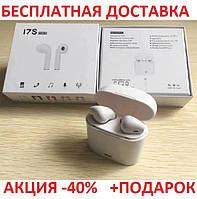 Беспроводные наушники Airpods i7S Originalsize Эирподс с боксом для зарядки  Блютуз Bluetooth fd52fbe570b49