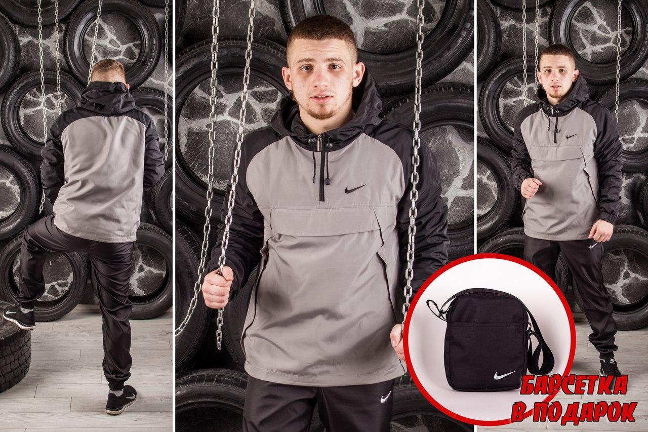 Черно-серый спортивный костюм в стил Nike (анорак+штаны, БАРСЕТКА В ПОДАРОК), Реплика ААА