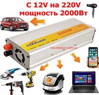 Автомобильный преобразователь напряжения инвертор Konnwei с 12V на 220V AC/DС 2000W SSK 2000 Вт
