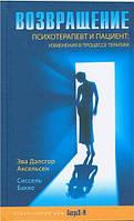 Возвращение. Психотерапевт и пациент: изменения в процессе терапии. Эва Далсгор Аксельсен, Сиссель Бакке