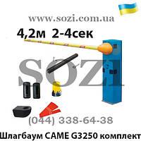 Автоматический шлагбаум CAME G3250 4м + установка в Киеве