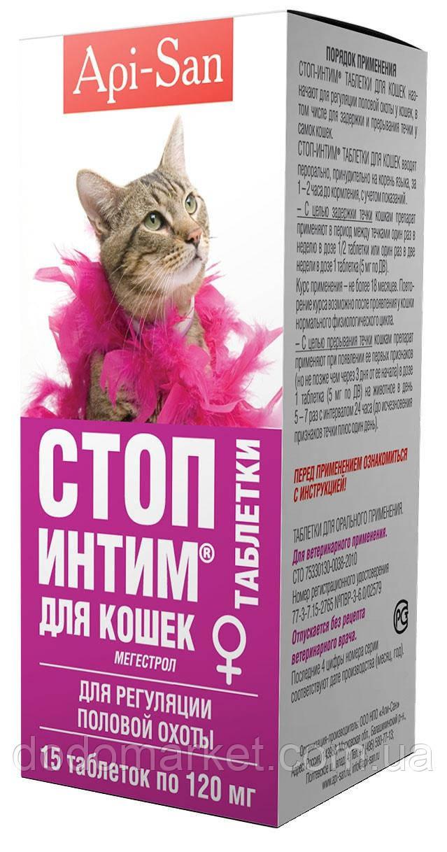 Стоп Інтим для кішок 15 таблеток