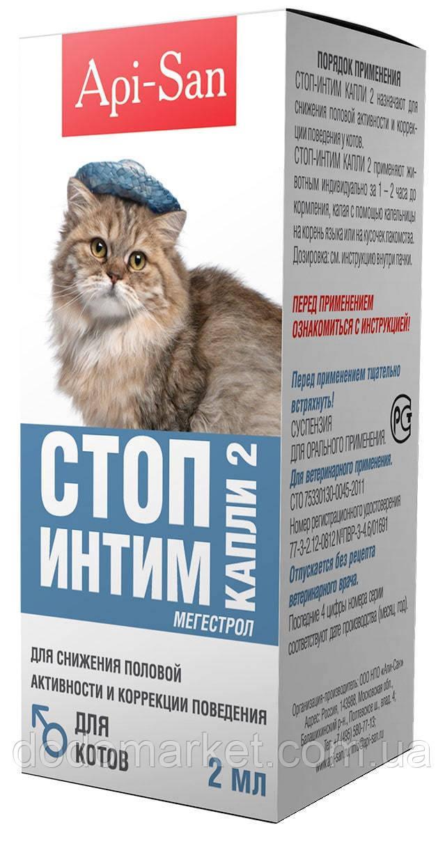 Стоп Интим капли для котов 2 мл