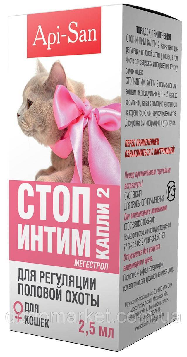 Стоп Интим капли для кошек 2,5 мл