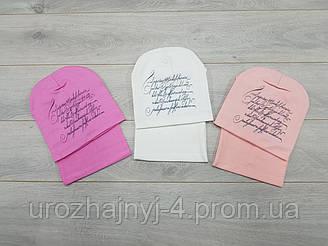 Трикотажная шапка и хомут, подкладка х/б  р48-50