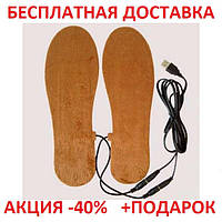 Стельки горячие электрические с подогревом теплые электростельки cntkmrb ijkm 'ktrnhj