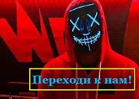 """Неоновая маска. Neon mask """"Судная ночь"""""""