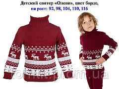 """Детский теплый шерстяной свитер """"Олени"""", для мальчика, цвет бордо,, фото 3"""