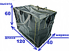 Сумка-Баул для переезда (огромная) №10 (120х60х40см)