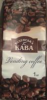 Кофе Віденська кава Vending в зернах 1 кг