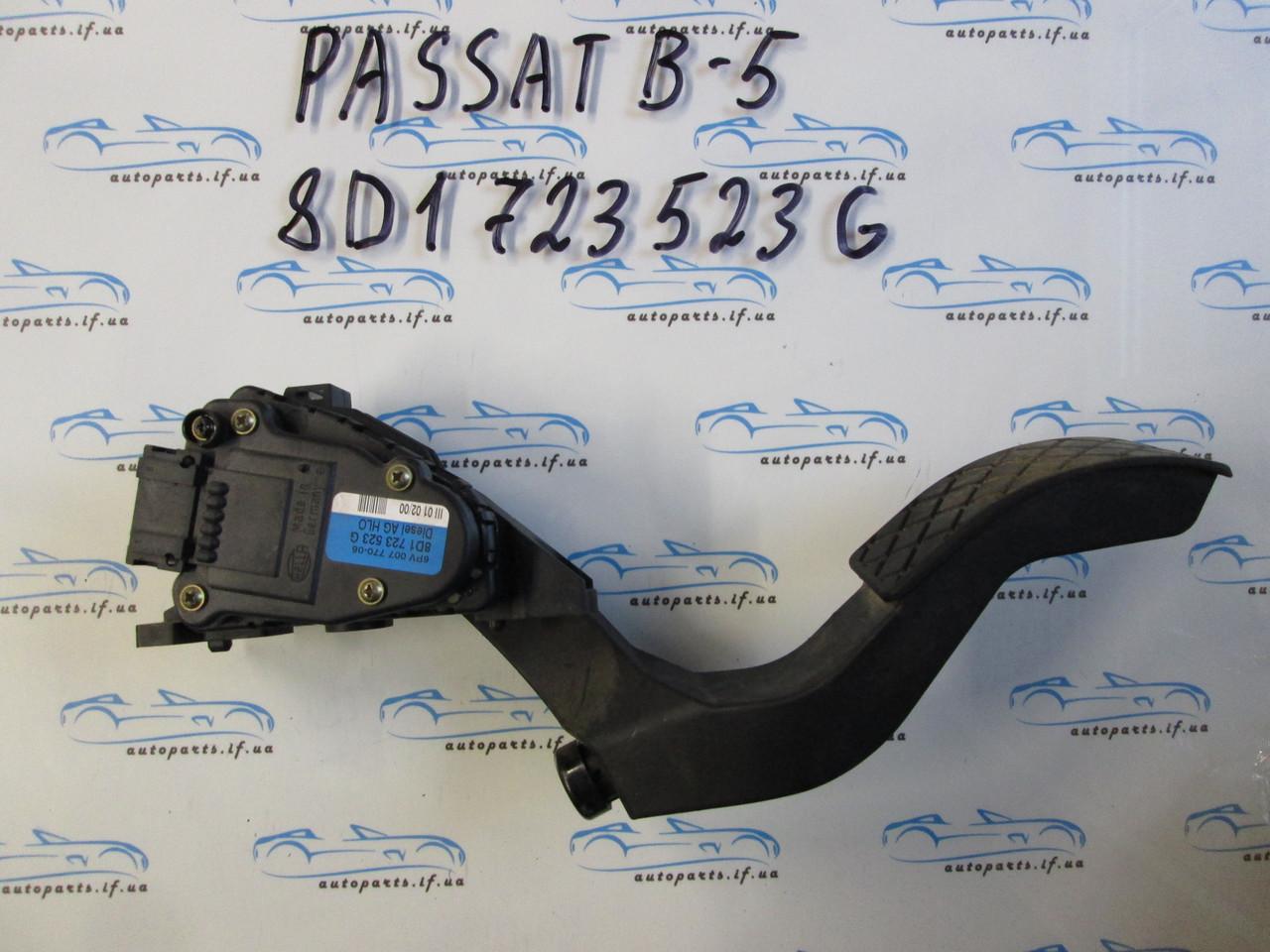 Педаль газа VAG 8D1723523G