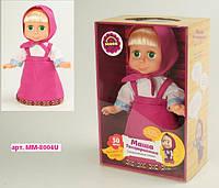 Интерактивная кукла МАША ММ-8004 ОТВЕЧАЕТ НА ВОПРОСЫ
