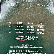 Шкарпетки чоловічі махрові х/б з вовною Талько, Житомир, 42-45 розмір, чорні,1573, фото 5