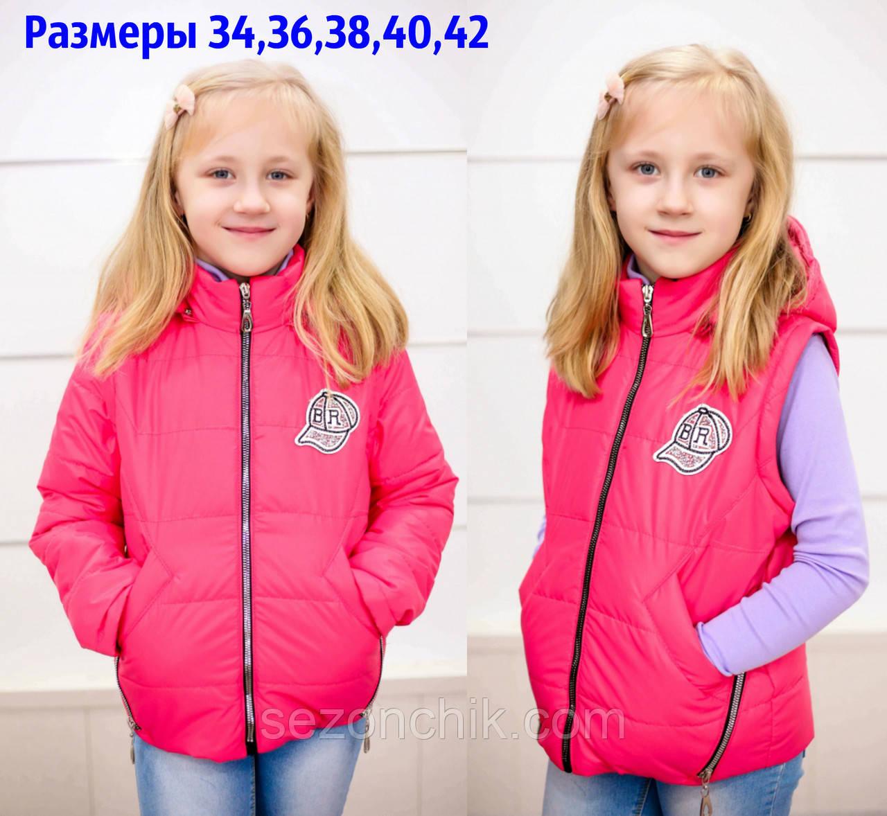 Куртки жилетки на девочек яркие интернет магазин