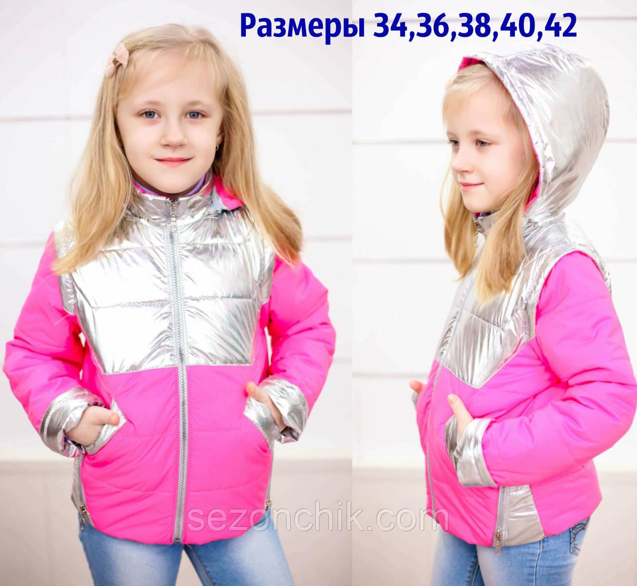 Курточка на девочку с отстежными рукавами