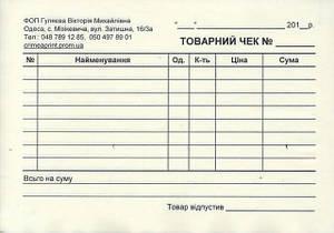 Правила выписки товарных чеков в Украине