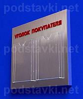 Информационный стенд Уголок покупателя на 2 кармана А4, композитный материал 3, габариты (ШхВхГ) 586х500х50 мм (IS-29)