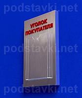 Информационный стенд Уголок покупателя на 1 карман А4, композитный материал 3, габариты (ШхВхГ) 318х500х50 мм (IS-30)