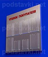 Информационный стенд Уголок покупателя на 6 карманов А4 и 2 кармана А5, композитный материал 3, габариты (ШхВхГ) 1122х930х50 мм (IS-40)