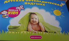 Подушка детская ортопедическая KIDS