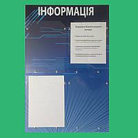 Информационный стенд 75х50 см