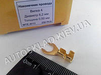 Наконечник проводки вилочный 4/диаметр 6,2 мм/толщина 0,50 мм/2,5-4,0 мм кв., WTE (Турция) AY11