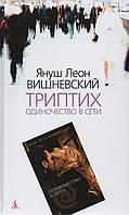 Триптих: Одиночество в Сети. Януш Леон Вишневский