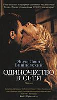Одиночество в Сети (А-б). Януш Леон Вишневский