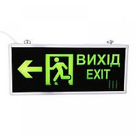 """LED-800/3W """"Exit"""" Светильник указатель"""