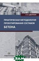 Дворкин Леонид Иосифович Практическая методология проектирования составов бетона