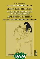 Банщикова А.А. Женские образы в художественных произведениях древнего Египта