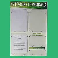 Информационный стенд «Куток споживача» 75х50 см